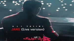 دانلود آهنگ اجرای زنده علی یاسینی جنگ
