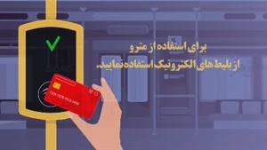 راههای پیشگیری شهروندان از ابتلا به  بیماری کرونا در مترو