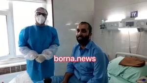 صحبت های جالب یک بیمار کرونایی در حال ترخیص در قم