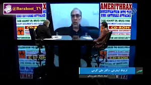کرونا ویروس در ایران سلاح بیولوژیکی امریکاست؟