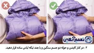 اشتباهات متداول استفاده از لباسشویی