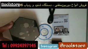 دوربین مخفی و شنود در ساعت رومیزی 09924397145
