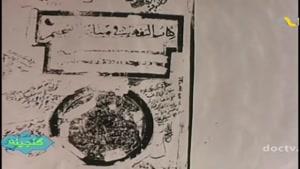 مستند ابوریحان بیرونی