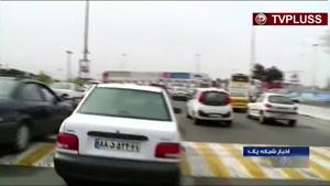 لحظه مُچ گیری یک خبرنگار از راننده خودروها