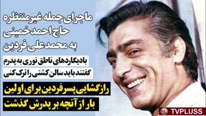 پسر محمد علی فردین از ابهامات زیادی پرده برداشت