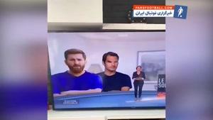 نام « مسی ایرانی » باز هم سر زبان ها افتاد