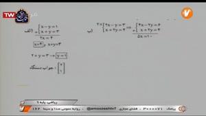 آموزش ریاضی پایه 9