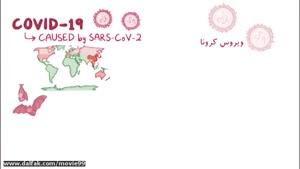 سایت دالفک - ویروس کرونا چگونه متولد شد؟