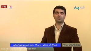 مدرسه تلویزیونی ایران سه شنبه 12 فروردین 98 درکانال اوربیتال
