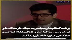 چرا تلویزیون ایران از شبکههای خارج از کشور تقلید میکند؟