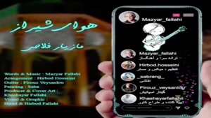 آهنگ جدید مازیار فلاحی هوای شیراز از سایت مود موزیک