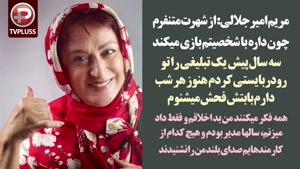 مریم امیر جلالی : من از شهرت متنفرم