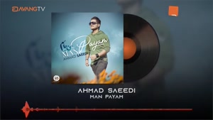 آهنگ من پایم از احمد سعیدی