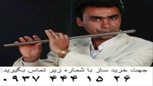 فلوت ایرانی