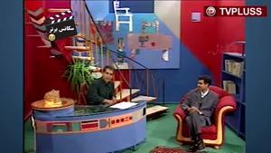 گفتگوی خاطره انگیز مهران مدیری با عادل فردوسی پور