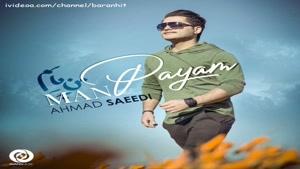 آهنگ جدید احمد سعیدی من پایم