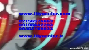 پک مواد فانتاکروم 09195642293 پک مواد ابکاری