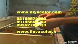 تولیدکننده حوضچه هیدروگرافیک 09384086735 ایلیاکالر
