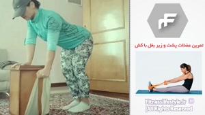 تمرین در خانه با کش پیلاتس برای عضلات پشت
