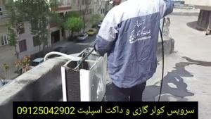 سرویس کولر گازی در سال 99 تهران و کرج 09125042902