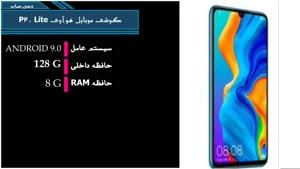 خرید گوشی موبایل هواوی p3-lite - دیتی شاپ