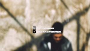 آهنگ جدید , حنان , زهر , Hannan , Zahr