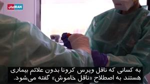 انتقال ویروس کرونا از افراد فاقد علائم