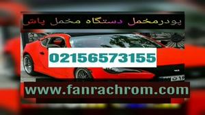 09127692842/مخمل پاشی در خودرو/قیمت پودر مخمل
