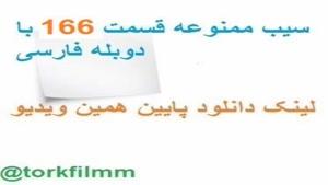 سریال سیب ممنوعه قسمت 166 با دوبله فارسی