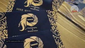 کارت پرداز ۶۷۹۹۱-۰۲۱ | چاپ کارت باشگاه مشتریان PVC