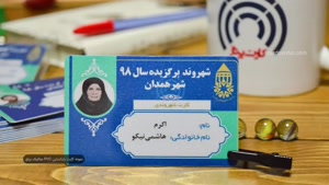 کارت پرداز ۶۷۹۹۱-۰۲۱ |چاپ کارت شناسایی تبلیغات همدان