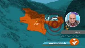صحبت های مدیر کل مدیریت بحران استان تهران درباره ی زلزله