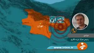اطلاعات زلزله دیشب تهران از زبان رئیس مرکز لرزه نگاری