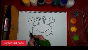 آموزش نقاشی کودکان _ خرچنگ