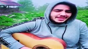 اجرای زنده اهنگ محلی له یار از آرون افشار