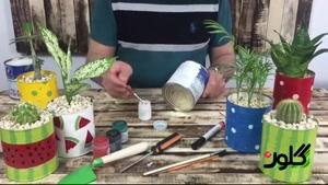 آموزش ساختن گلدان فلزی با قوطی های رب و شیر خشک