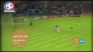 گل های علی دایی در تیم ملی فوتبال