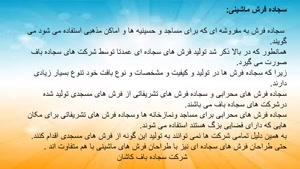 شرکت سجاده باف کاشان مرکز خرید سجاده فرش