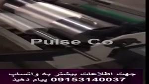 فروش دستگاه رول ساز دستکش فریزری