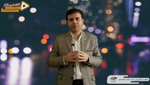 استاد احمد محمدی - ترس از دست دادن