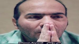 نوستالژی قرنطینگی حسن ریوندی