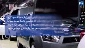 شرایط فروش فوق العاده ایران خودرو!