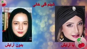 عکس بدون آرایش سلبریتی های ایرانی و خارجی