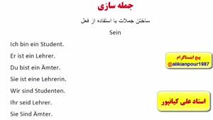 آموزش زبان آلمانی از پایه تا پیشرفته– درهفتم i