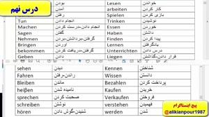 آموزش زبان آلمانی از پایه تا پیشرفته– درس نهم