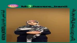 دکتر زهره واثقی (هیچ وقت امید خود را از دست ندهید)