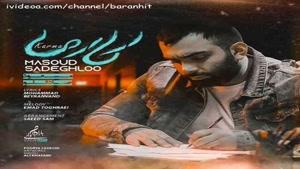 آهنگ جدید مسعود صادقلو کارما