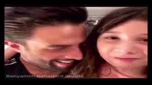 لایو بنیامین بهادری با دخترش بارانا بهادری