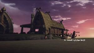 انیمیشن اژدهاسواران دوبله فارسی فصل 3 قسمت 20