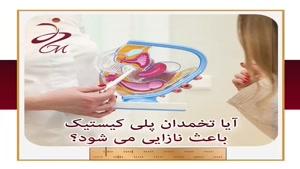 تخمدان پلی کیستیک و خطر نازایی